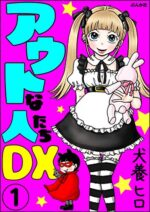 アウトな人たちDX(分冊版) 【第1話】