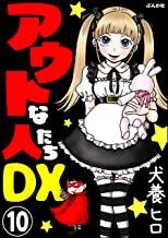 アウトな人たちDX(分冊版) 【第10話】
