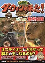 【劇場版公式本】 ダーウィンが来た!なぜ?なに?動物図鑑