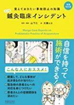 【増補改訂版】 マンガ鍼灸臨床インシデント