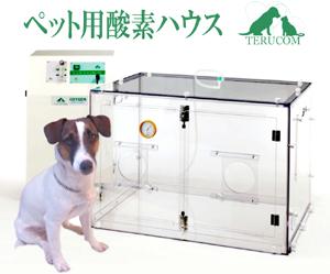 ペット用酸素ハウス
